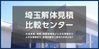埼玉の解体工事なら埼玉解体見積比較センター
