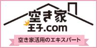空き家活用のエキスパート|空き家王子.com